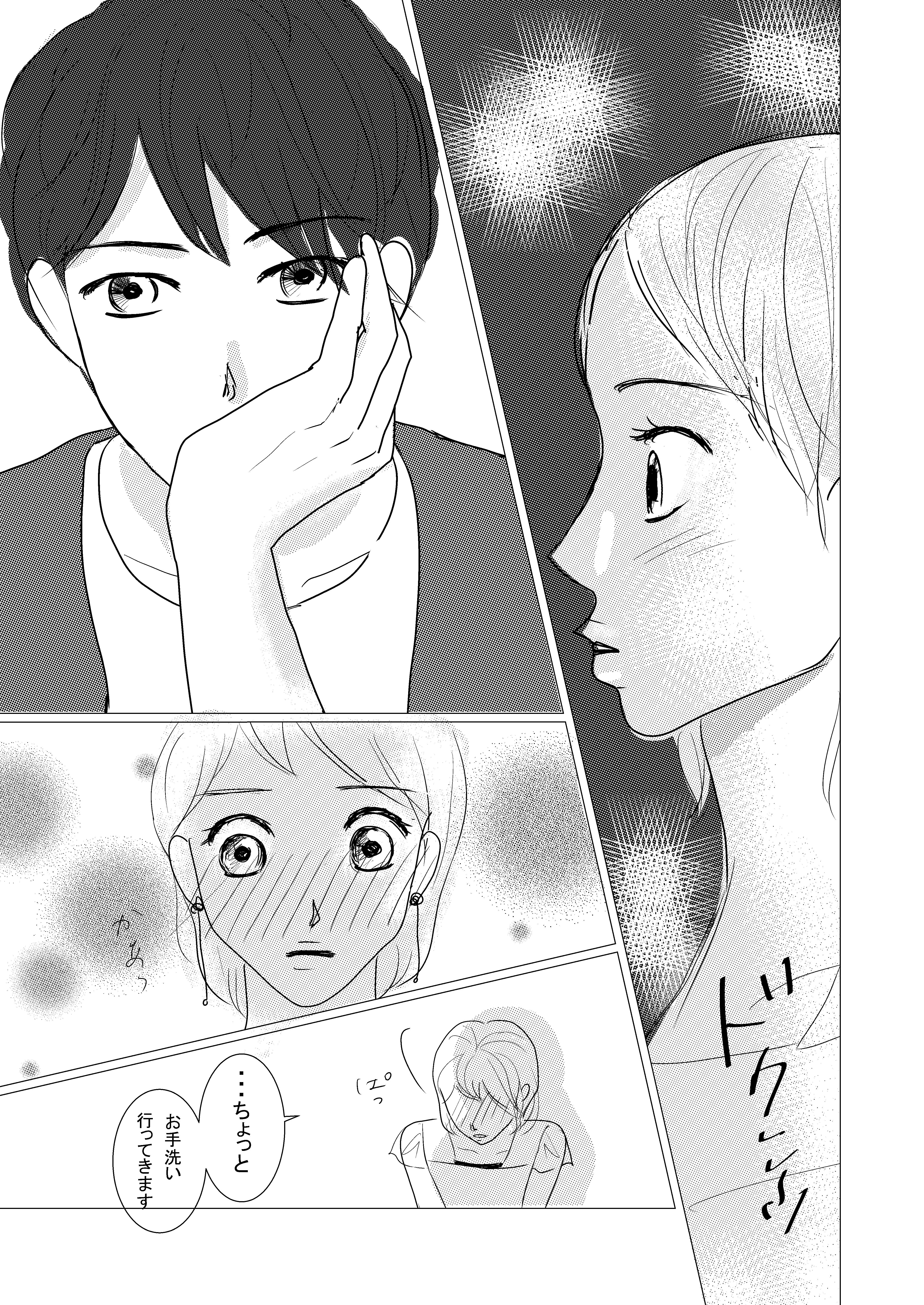 恋愛漫画/イケメン/大学生/社会人/大学生で初めて付き合う/初めての彼氏/shoujyo manga/米加夢/63ページ