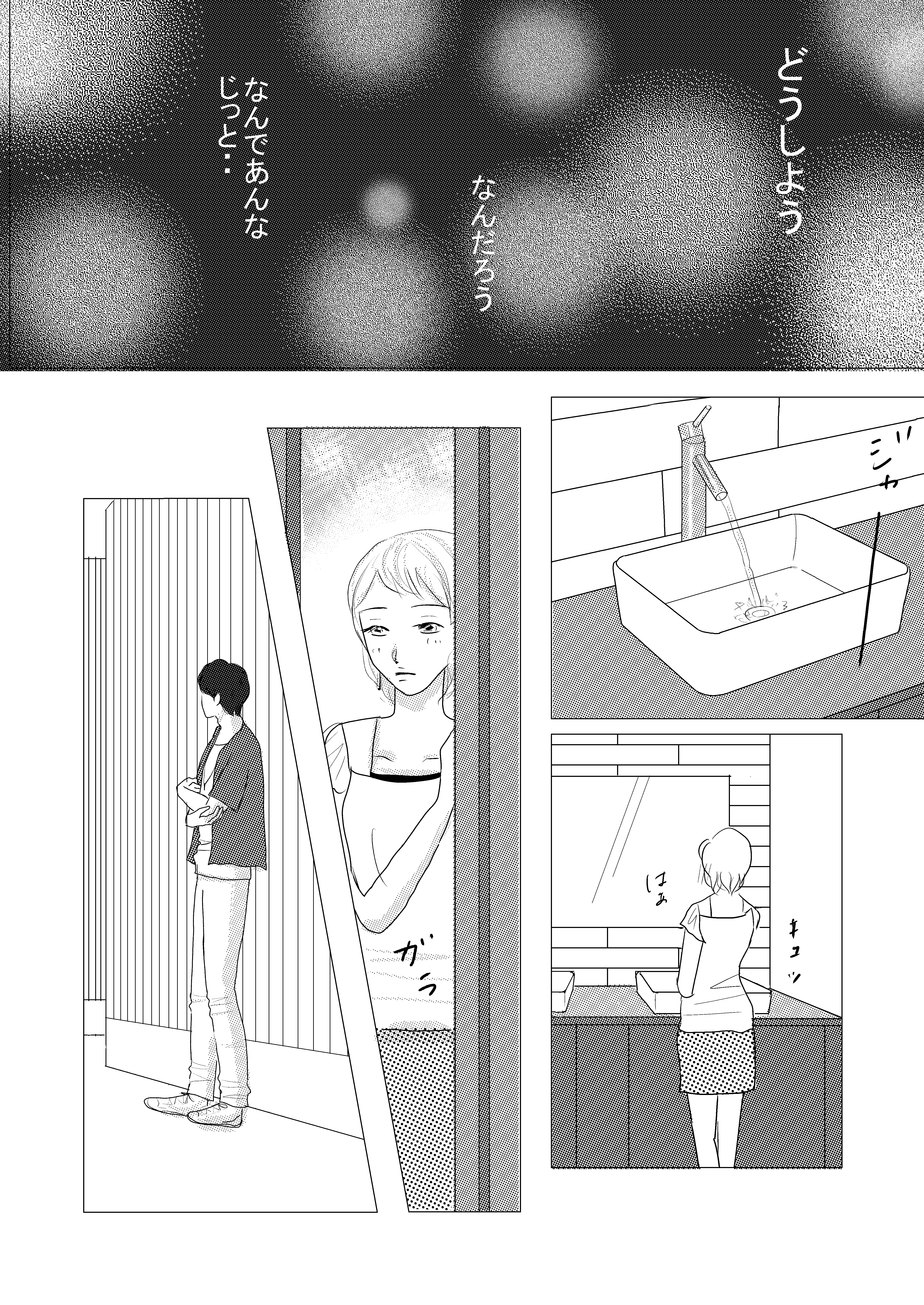 恋愛漫画/イケメン/大学生/社会人/大学生で初めて付き合う/初めての彼氏/shoujyo manga/待ち伏せ/イラスト/64ページ