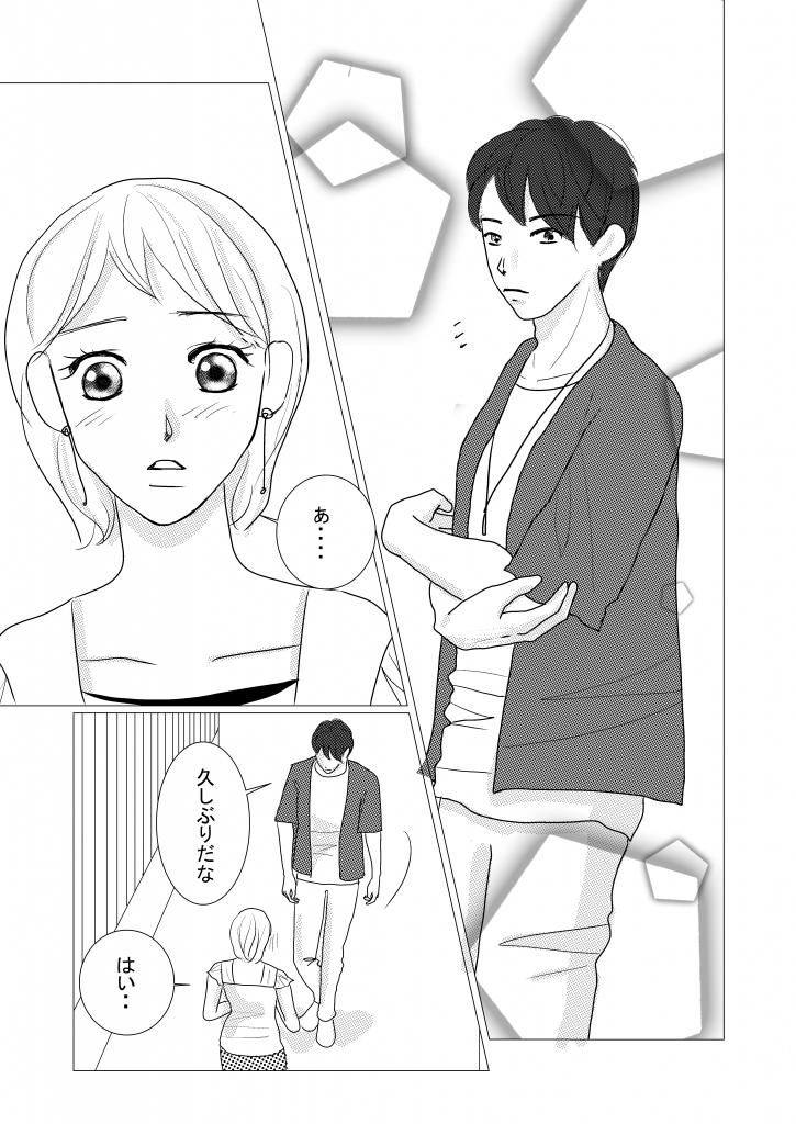 恋愛漫画/イケメン/大学生/社会人/大学生で初めて付き合う/初めての彼氏/shoujyo manga/米加夢/65ページ